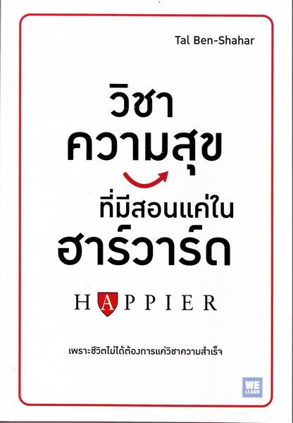 Image result for วิชาความสุขที่มีสอนแค่ในฮาร์วาร์ด
